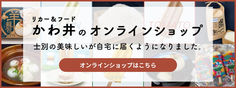 リカー&フード かわ井のオンラインショップ「士別の美味しいが自宅に届くようになりました。」