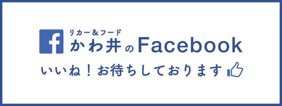 リカー&フード かわ井のFacebook「いいね!お待ちしております」