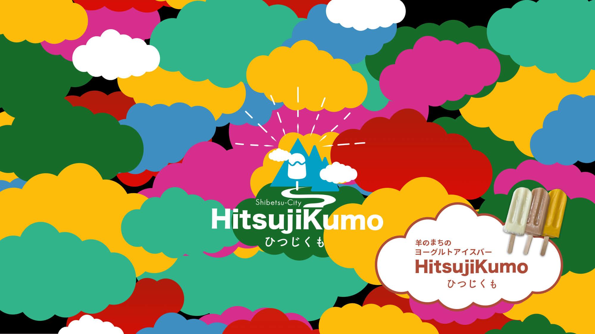 羊のまちのヨーグルト アイスバー HitsujiKumo「ひつじくも」